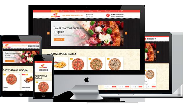 шаблон сайта доставки пиццы